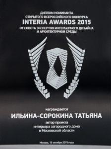 Архитектор Татьяна Ильина Интерьер Дизайн